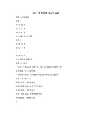 2017年中国诗词大会试题.doc
