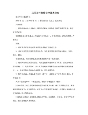 塔吊指挥操作安全技术交底.doc