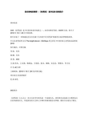 励志微电影推荐:《老男孩》基本信息剧情简介.docx