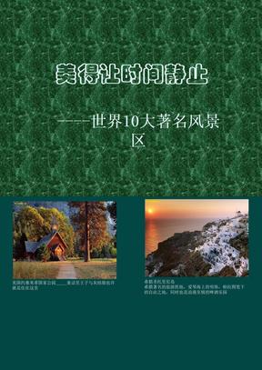 世界十大著名风景区.ppt