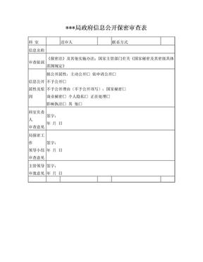 信息公开保密审查表.doc