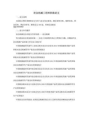 冶金机械工程师职称论文.doc
