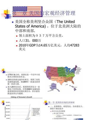 美国的宏观经济管理.ppt