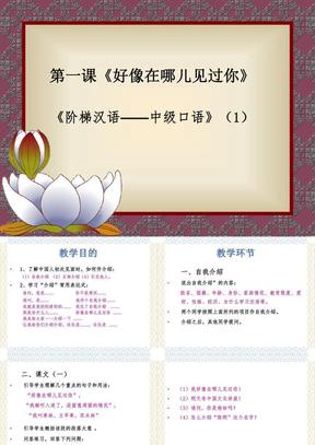 阶梯汉语 中级口语第一册.ppt