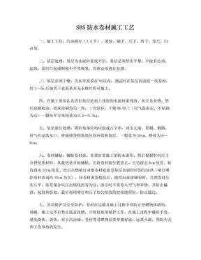 SBS与聚氯乙烯防水卷材施工工艺.doc