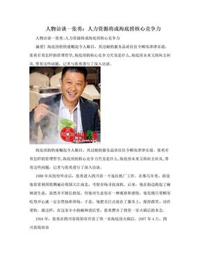 人物访谈—张勇:人力资源将成海底捞核心竞争力.doc
