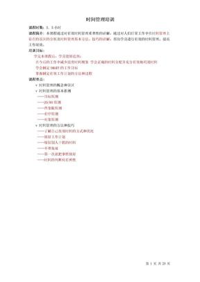时间+管理+培训-(华为).doc