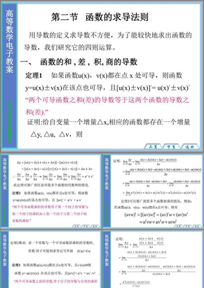 4高等数学.ppt