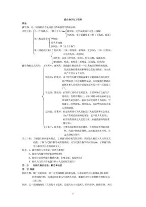 微生物学复习资料.doc