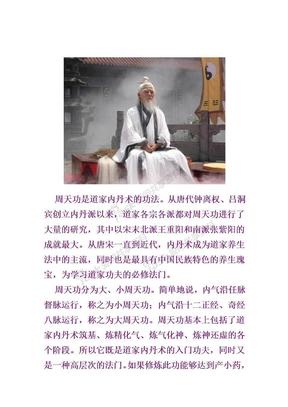 内丹心法——大小周天秘法.doc