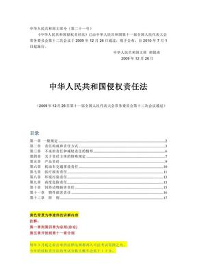 《侵权责任法》逐条释义(彩色笔记版).pdf
