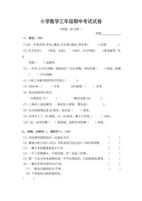 新课标人教版三年级上册数学期中试卷.doc