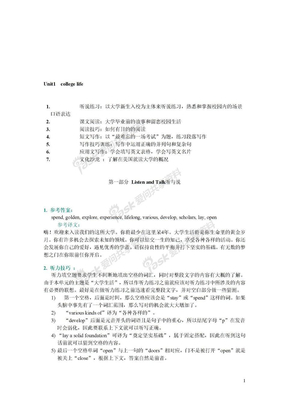 大学体验英语综合教程1课后答案.doc