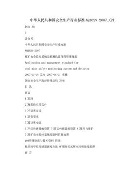 中华人民共和国安全生产行业标准AQ1029-2007_(2).doc