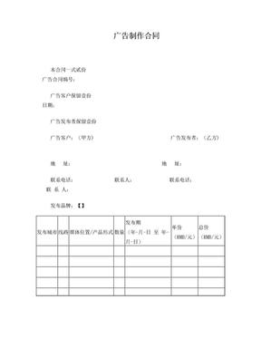 制作合同(模板)2016.8.10