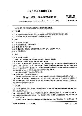 GBT 258-1977 汽油,煤油,柴油酸度测定法.pdf