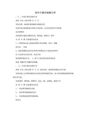 初中生物实验报告单.doc