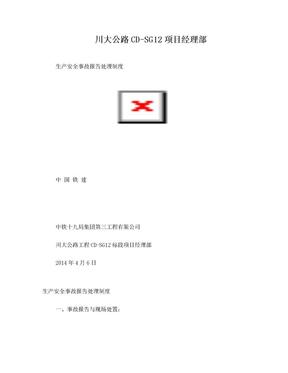 生产安全事故报告处理制度.doc