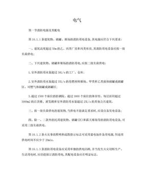 建筑电气防火规范.doc