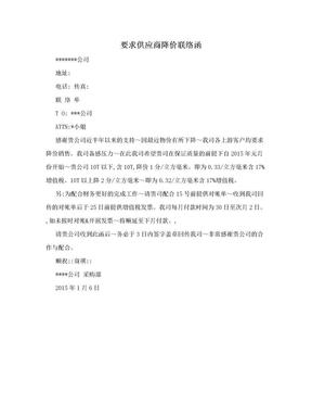 要求供应商降价联络函.doc
