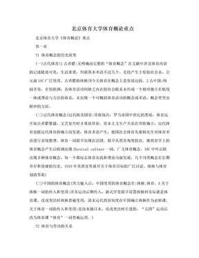 北京体育大学体育概论重点.doc