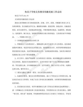 鱼亮子学校义务教育均衡发展工作总结.doc