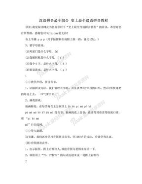 汉语拼音最全组合 史上最全汉语拼音教程.doc