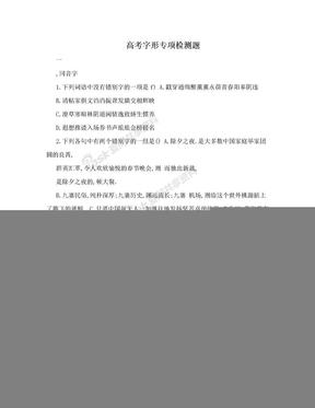 高考字形专项检测题.doc