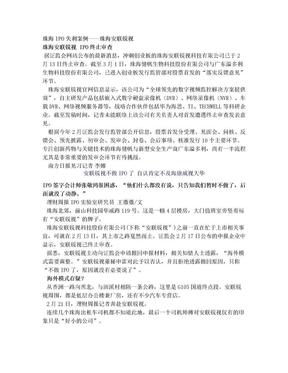 珠海IPO失利案例.doc