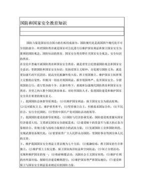 国防和国家安全教育知识.doc