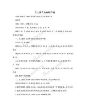 个人独资企业所得税.doc