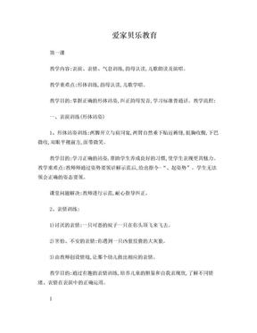小主持人教案详案.doc
