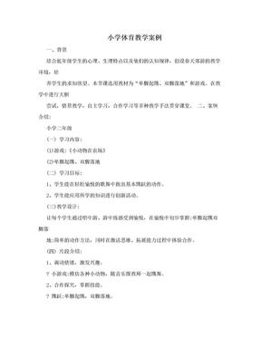 小学体育教学案例.doc