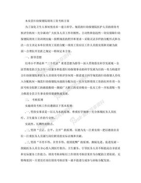 木垒县妇幼保健院绩效工资考核方案.doc