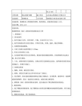 基础SBS防水卷材技术交底.doc