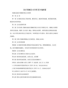 医疗器械公司章程【可编辑】.doc