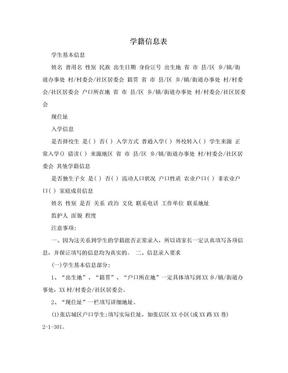 学籍信息表.doc