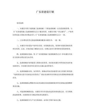 建筑施工起重机械履历手册.doc