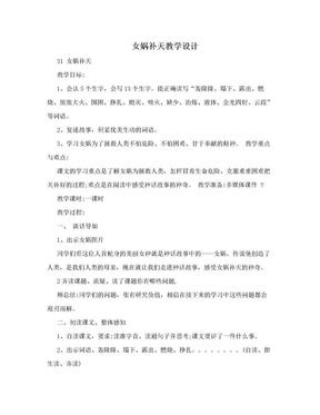 女娲补天教学设计.doc