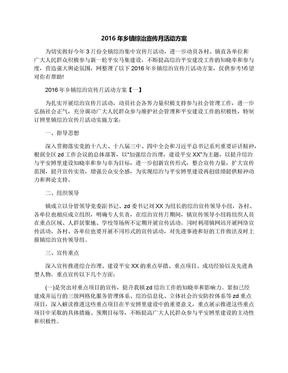 2016年乡镇综治宣传月活动方案.docx