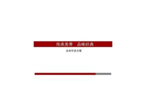 大型年会策划方案.pdf