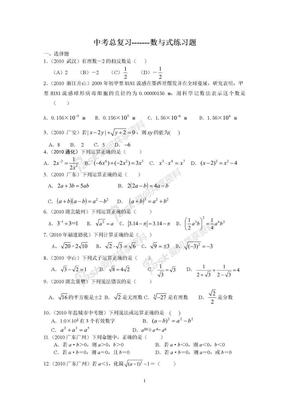中考总复习-------数与式练习题.doc