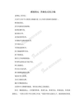 感恩的心   升旗仪式发言稿.doc
