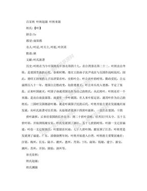 百家姓 叶姓起源 叶姓来源.doc