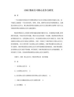 CBRE物业公司核心竞争力研究.doc