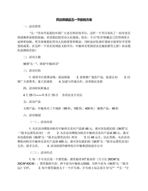 药店保健品五一节促销方案.docx