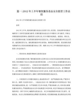 餐饮服务食品安全监管工作总结.doc