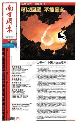 南方周末 60周年特刊.pdf
