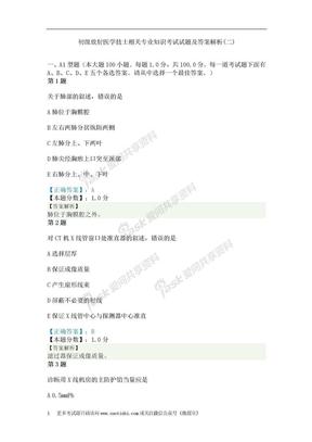 初级放射医学技士相关专业知识考试试题及答案解析(二).doc