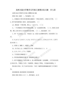 北师大版小学数学五年级上册期末复习题 共七套.doc